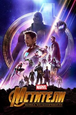 Avengers: Infinity War  poster #1588004