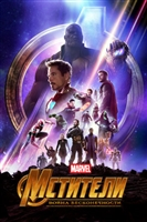 Avengers: Infinity War  #1588004 movie poster