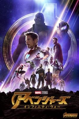Avengers: Infinity War  poster #1588005