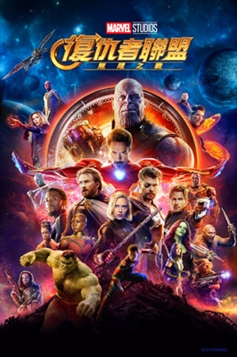 Avengers: Infinity War  poster #1588007
