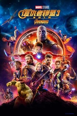 Avengers: Infinity War  poster #1588010