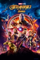 Avengers: Infinity War  #1588010 movie poster