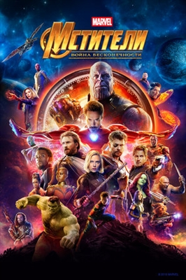Avengers: Infinity War  poster #1588013