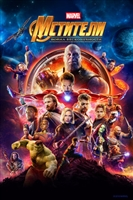 Avengers: Infinity War  #1588013 movie poster