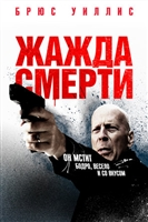 Death Wish #1588077 movie poster