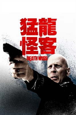 Death Wish poster #1588080