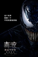 Venom #1588209 movie poster