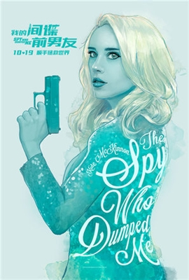 The Spy Who Dumped Me poster #1588389