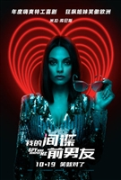The Spy Who Dumped Me #1588551 movie poster