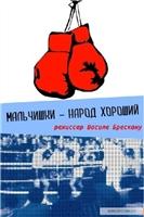 Malchishki narod horoshii movie poster