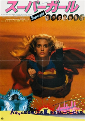 Supergirl poster #1588717