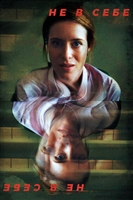 Unsane #1588960 movie poster