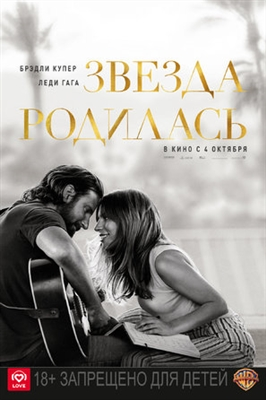A Star Is Born poster #1589000