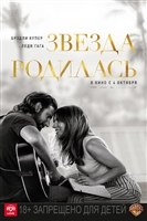 A Star Is Born #1589000 movie poster