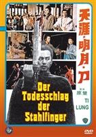 Tien ya ming yue dao movie poster