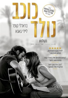 A Star Is Born poster #1589420