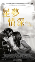 A Star Is Born #1589654 movie poster