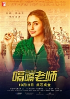 Hichki #1589665 movie poster