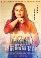 Hichki #1589667 movie poster