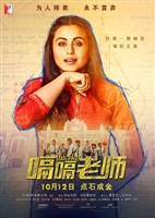Hichki #1589671 movie poster