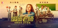 Hichki #1589672 movie poster