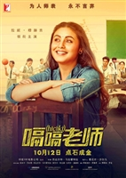 Hichki #1589673 movie poster