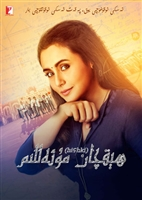 Hichki #1589685 movie poster