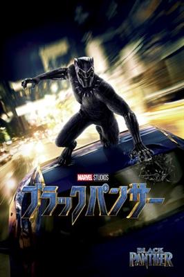 Black Panther poster #1590001