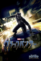 Black Panther #1590001 movie poster