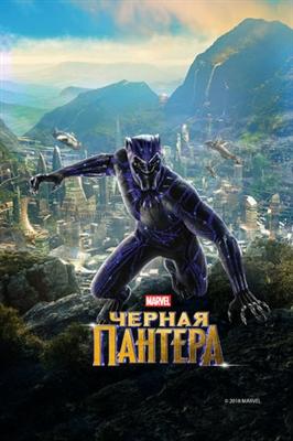 Black Panther poster #1590006