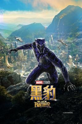 Black Panther poster #1590008