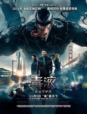 Venom poster #1590160