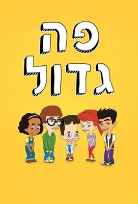 Big Mouth poster #1590215