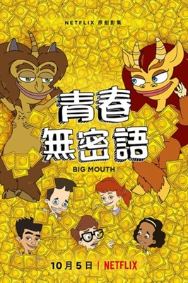 Big Mouth poster #1590216