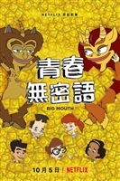 Big Mouth #1590216 movie poster