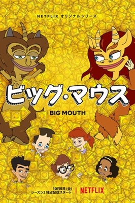 Big Mouth poster #1590220