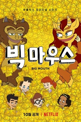 Big Mouth poster #1590221