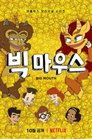 Big Mouth #1590221 movie poster
