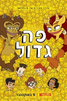 Big Mouth poster #1590226
