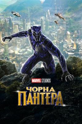 Black Panther poster #1590501