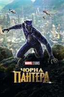 Black Panther #1590501 movie poster