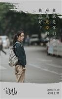 Bao Bei Er movie poster