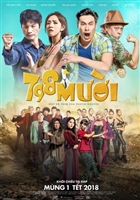 798Muoi #1590923 movie poster
