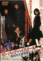 Bee Bop highschool: Koko yotaro elegy movie poster