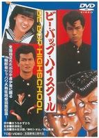 Bi bappu haisukuru  movie poster