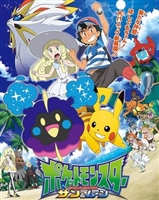 Poketto monsutâ movie poster