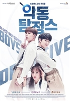Akdong Tamjeongseu movie poster