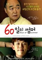 60 Days of Summer movie poster