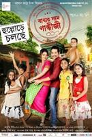 Babar Naam Gandhiji movie poster