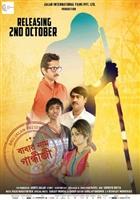 Babar Naam Gandhiji #1592802 movie poster